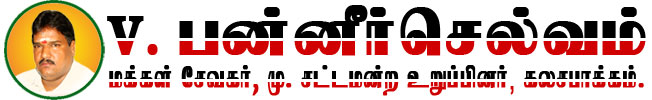 V பன்னீர்செல்வம் – சட்டமன்ற உறுப்பினர்